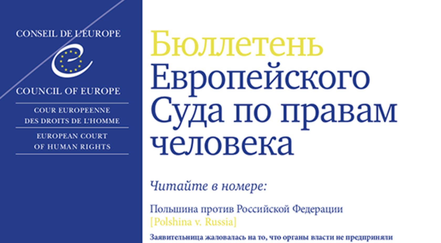 Заместитель директора журнала Бюллетень Европейского Суда по правам человека о ЕСПЧ-Навигаторе
