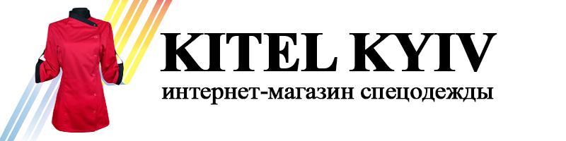 KITEL KYIV - интернет-магазин спецодежды