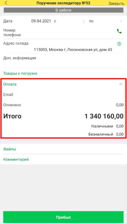 Скриншот 3. Информация по оплате за заказ в приложении