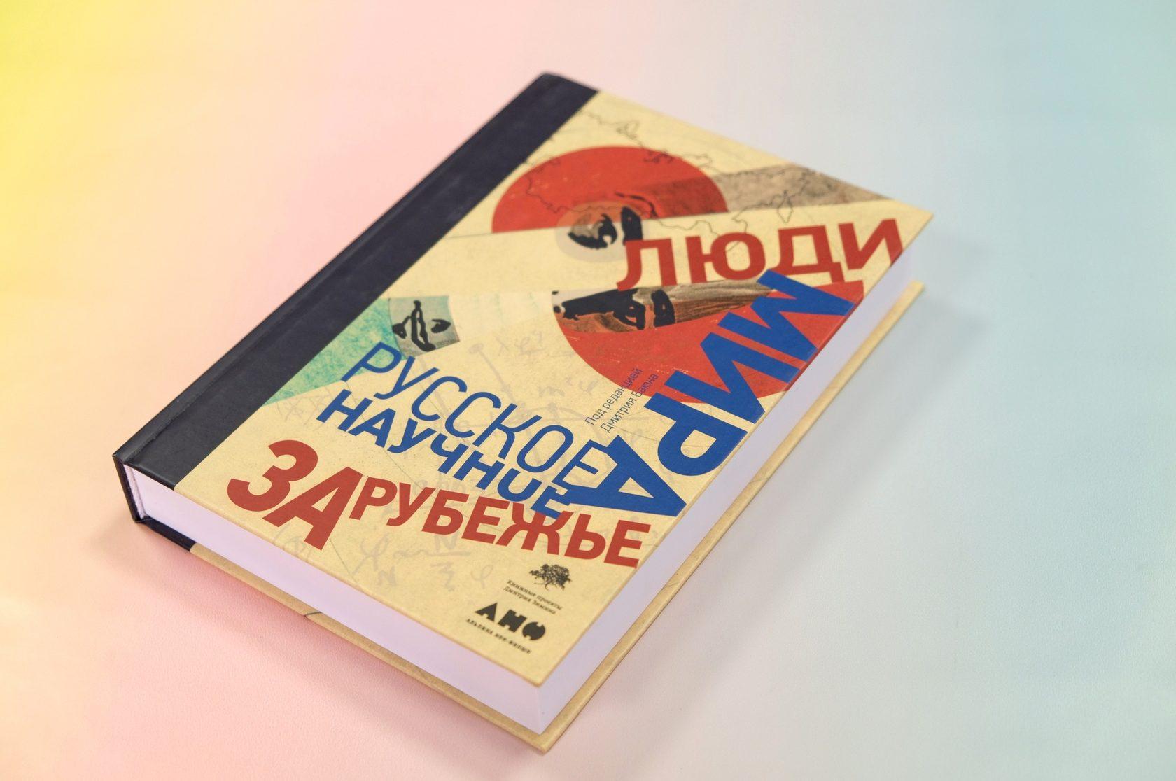 «Люди мира. Русское научное зарубежье» Дмитрий Баюк