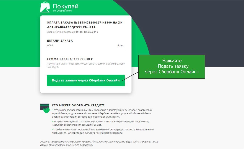 кредит на 700 тысяч рублей сбербанк