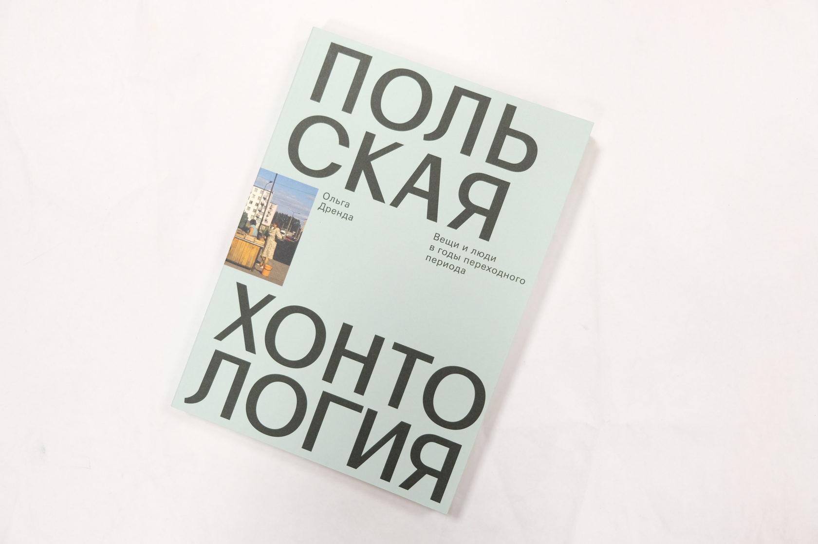 «Польская хонтология. Вещи и люди в годы переходного периода» Ольга Дренда