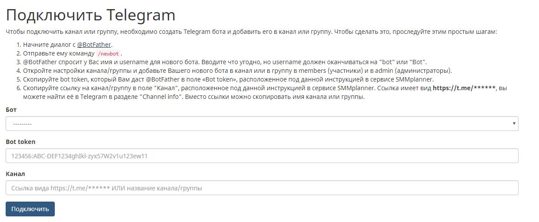 Настройка телеграм сообщества, что писать в телеграм