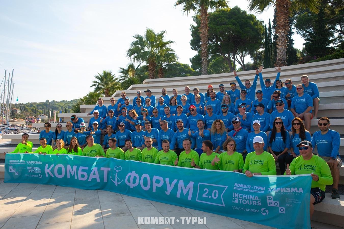 Участники Комбат-форума | Комбат-форум 2.0 в Хорватии 2018