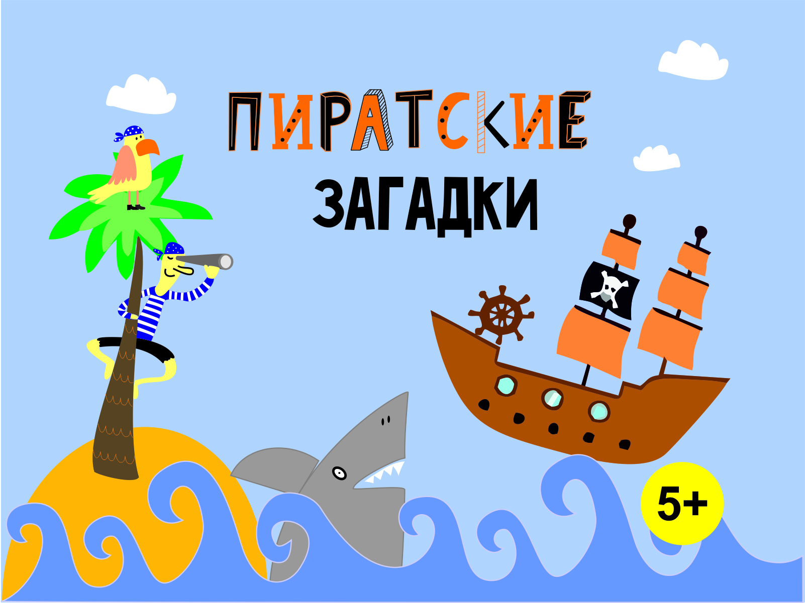 выхода пиратский ребус картинки припаркованной иномарки