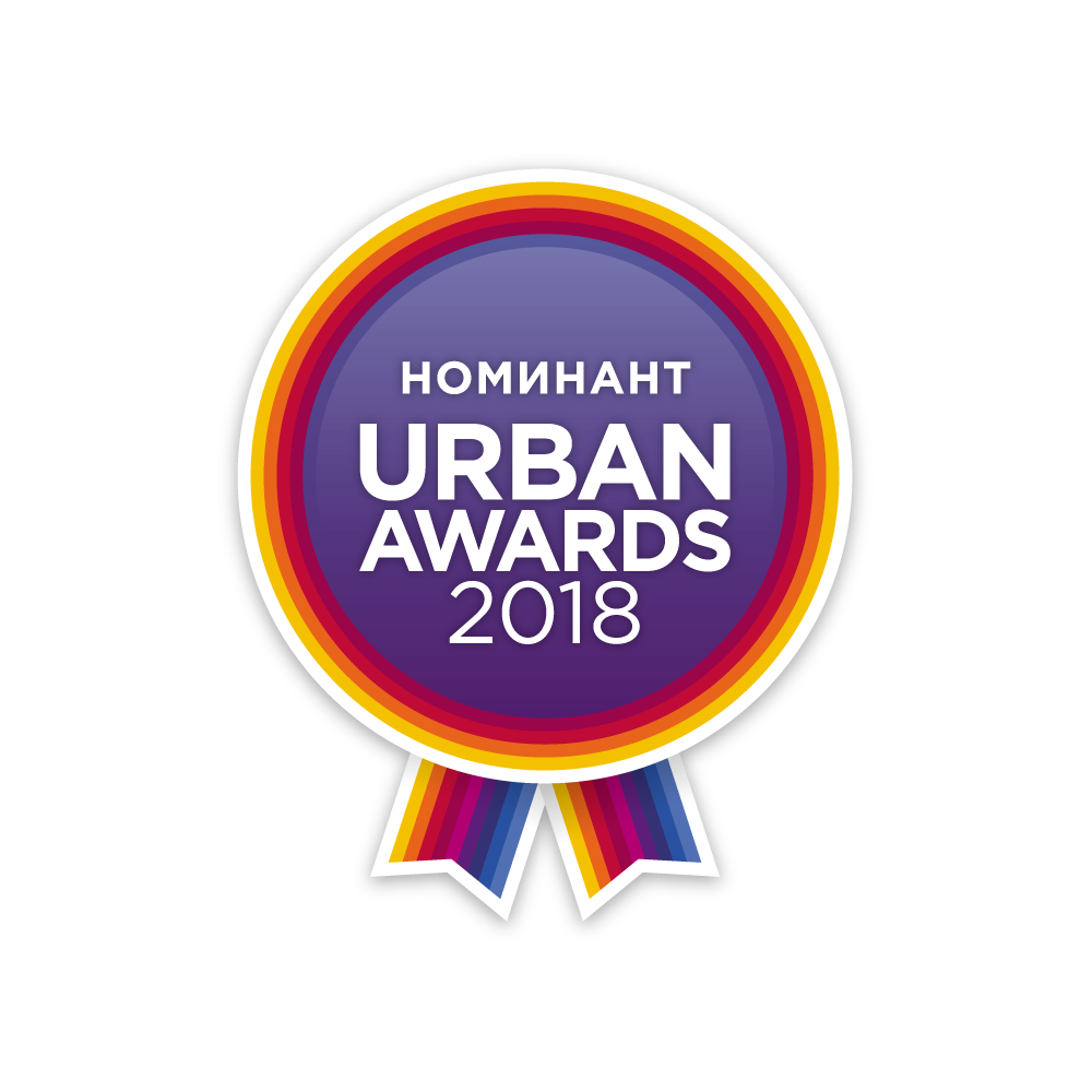 НОМИНАНТ URBAN AWARDS 2018