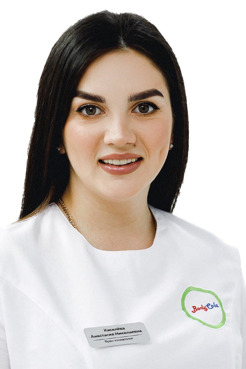 Стоматолог Киселева Анастасия