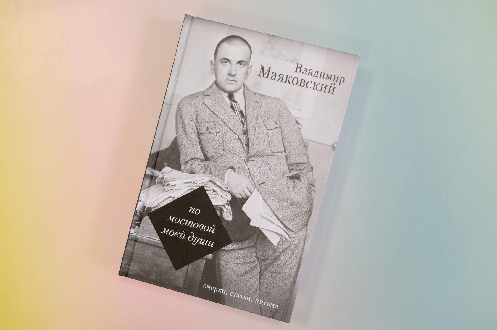 Владимир Маяковский «По мостовой моей души. Письма и дневники»