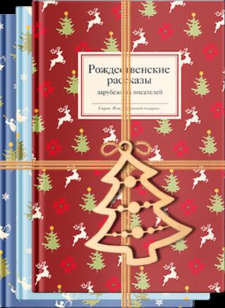 """Набор """"Рождественский"""" Никея"""