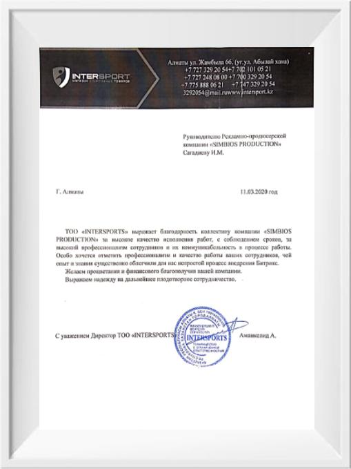 """Благодарственное письмо от компании """"INTERSPORT"""""""