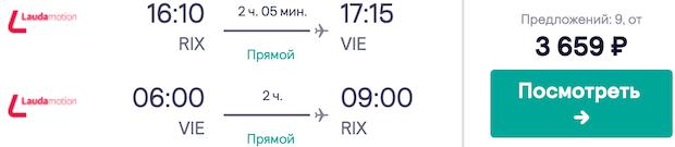 Рига - Вена - Рига