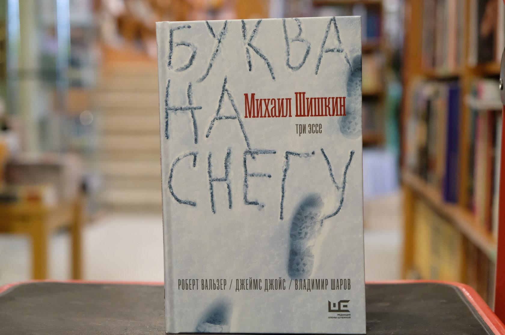 Купить Михаил Шишкин «Буква на снегу»