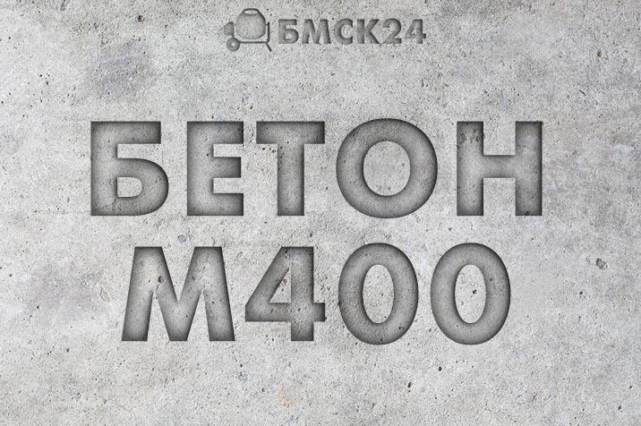 Цена бетона м400 за куб с доставкой москва классификация бетона