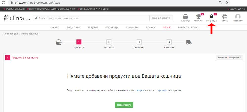 Преглед на резервации в онлайн магазин Ефреа.