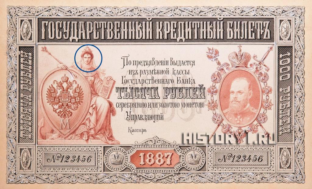 невыпущенные русские купюры 1887 года с Наполеоном