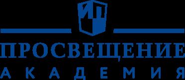Академия Просвещение