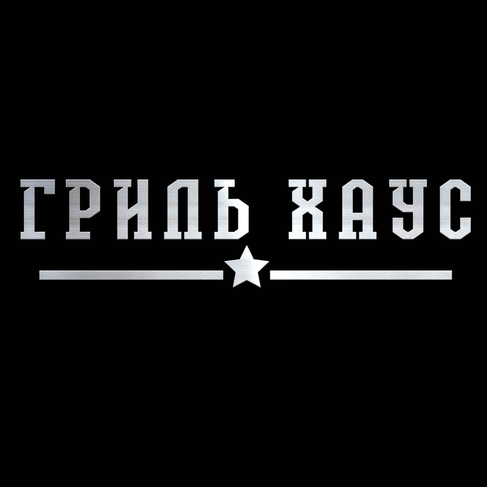 ГРИЛЬ ХАУС