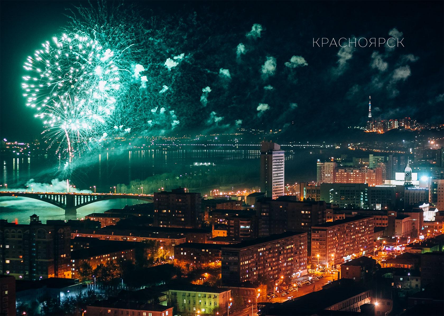 Фото открытки красноярск