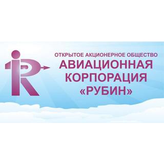 """ОАО «Авиационная корпорация """"Рубин"""""""