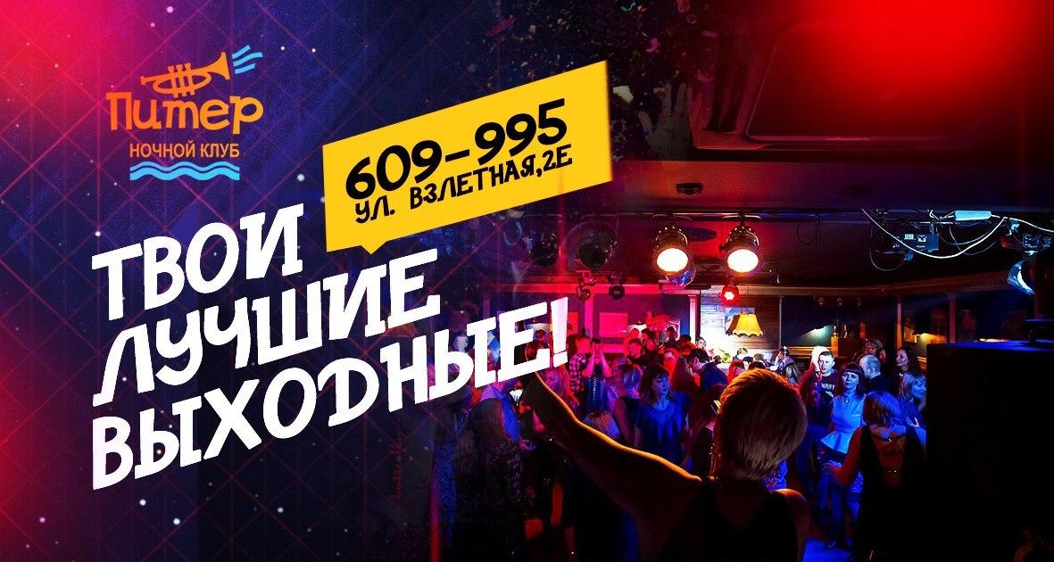Ночные клубы в барнауле на сегодня куда сходить клубы москва