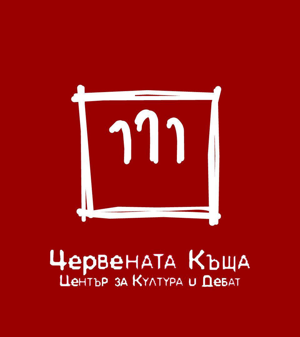 """Център за култура и дебат """"Червената къща """"Андрей Николов"""""""