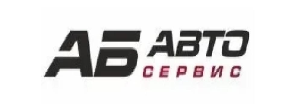 АБ АВТО