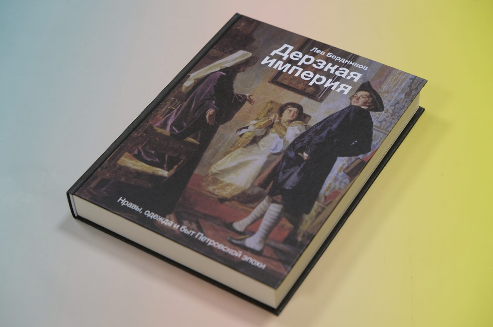 Лев Бердников «Дерзкая империя. Нравы, одежда и быт Петровской эпохи» 978-5-17-109670-0