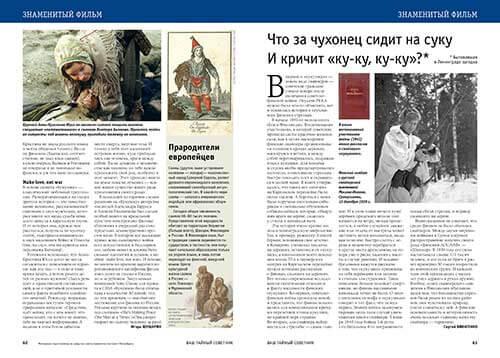 Советско-румынский фильм «Мама» с Боярским и Гурченко в Норвегии показывают накануне Рождества так же часто, как у нас под Новый год  - «Иронию судьбы»
