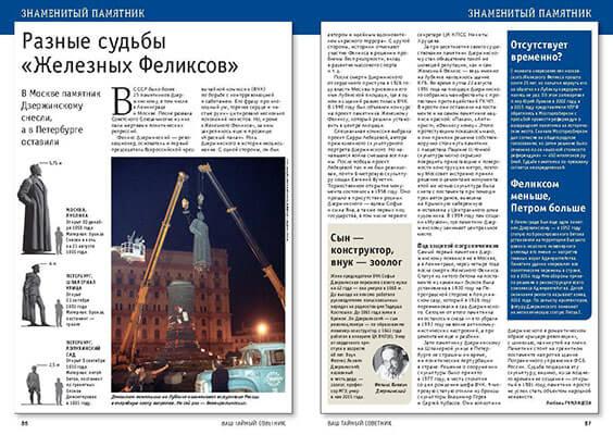 Памятник Дзержинскому (три памятника). История