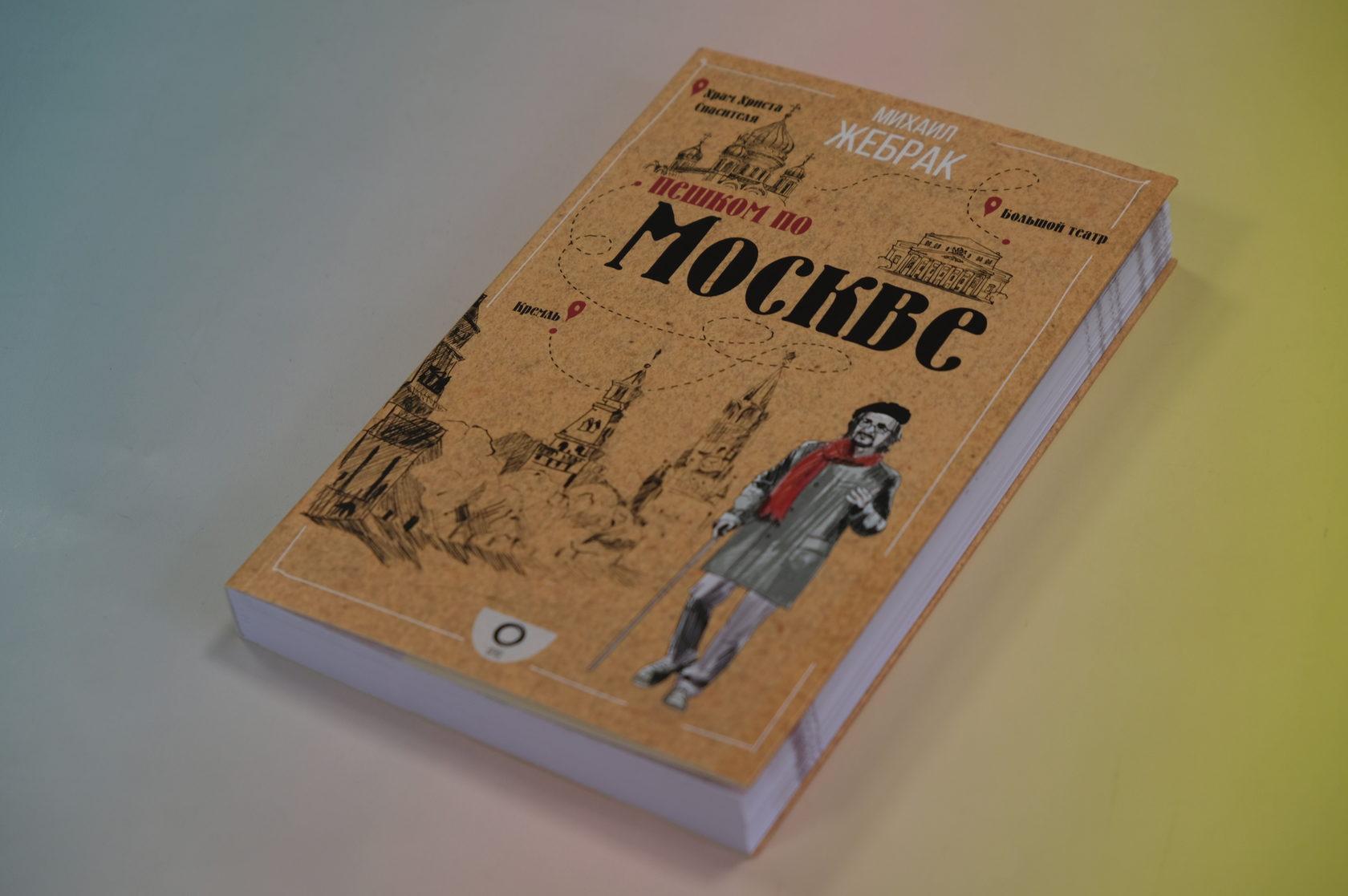 Купить книгу Михаил Жебрак «Пешком по Москве» 978-5-17-114501-9