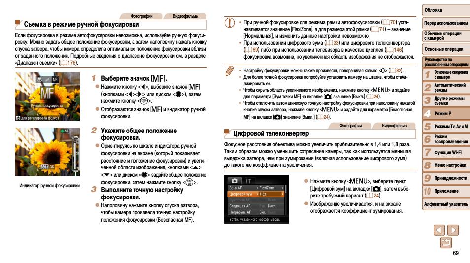 Инструкция по эксплуатации телеконвертера в режиме ночной съемки