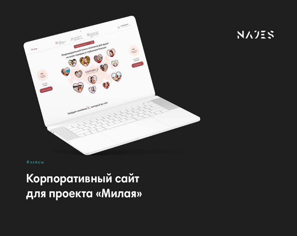 Кейс: разработка корпоративного сайта на тильде для компании «МИЛАЯ»