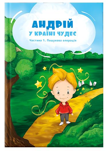 KAZZZKA - Іменна книга для дитини, перша частина історії