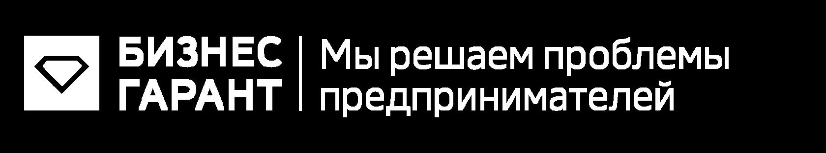 БИЗНЕС-ГАРАНТ