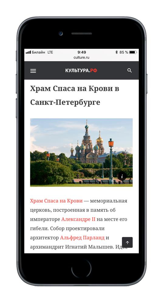 iPhone 5S с открытой публикацией портала «Культура.РФ» и фотографией храма Спаса на Крови в Санкт-Петербурге