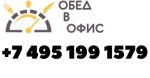 "Обед доставка - это сытный обед ""Obed-v-Ofis-24"" № 1.1"