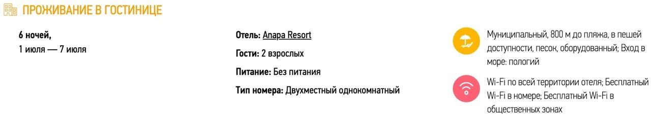 Москва - Анапа - Москва тур