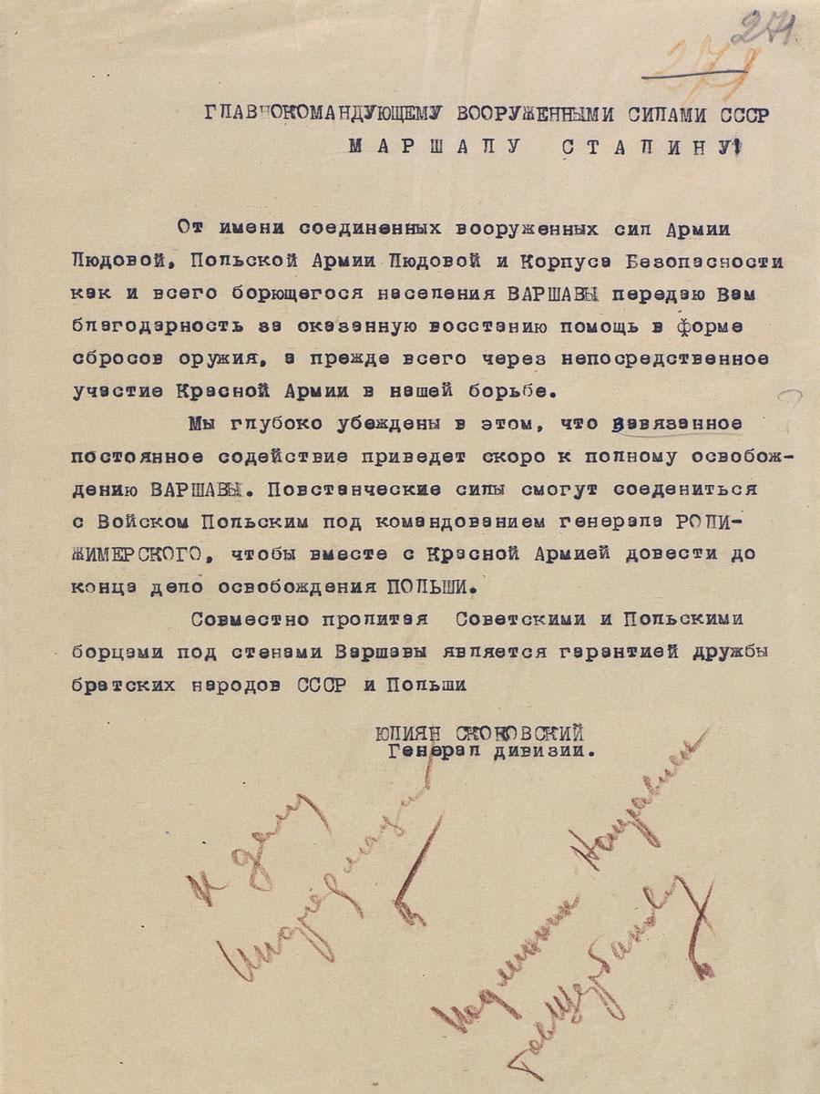 75 лет освобождению Варшавы