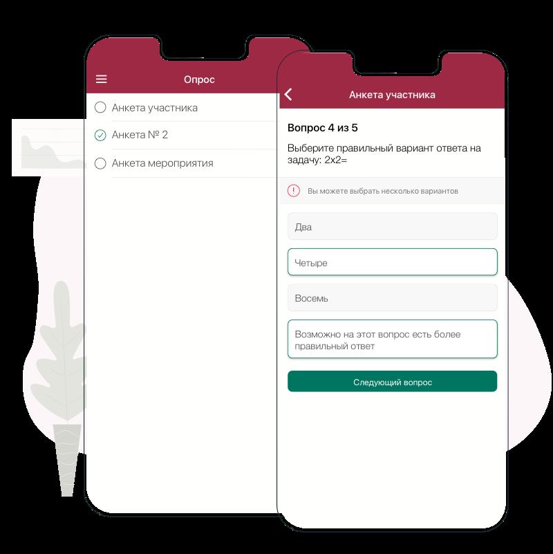uVent - мобильные приложения для мероприятий. Анкетирование