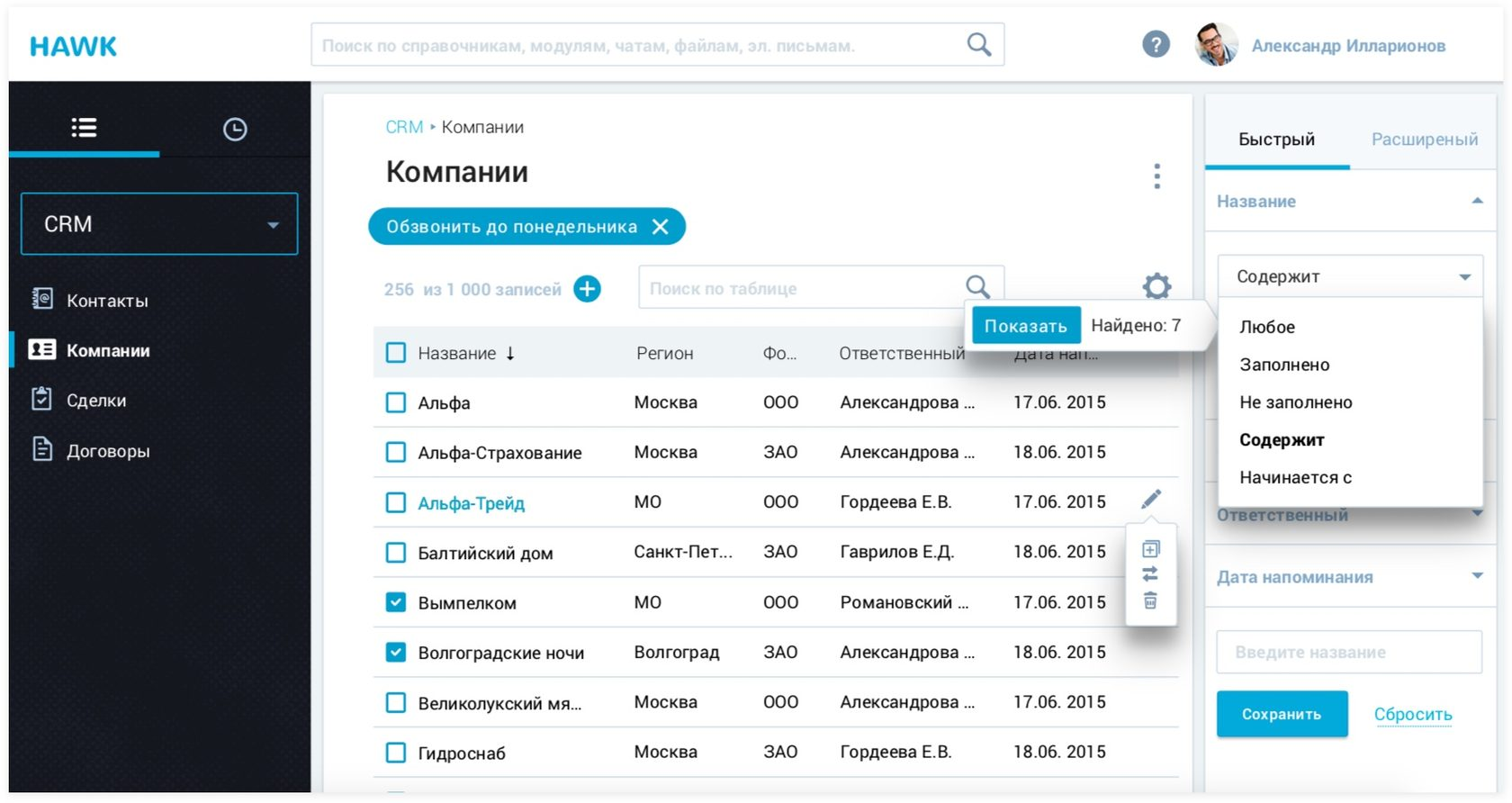 Финальная страница со списком компаний | sobakapav.ru