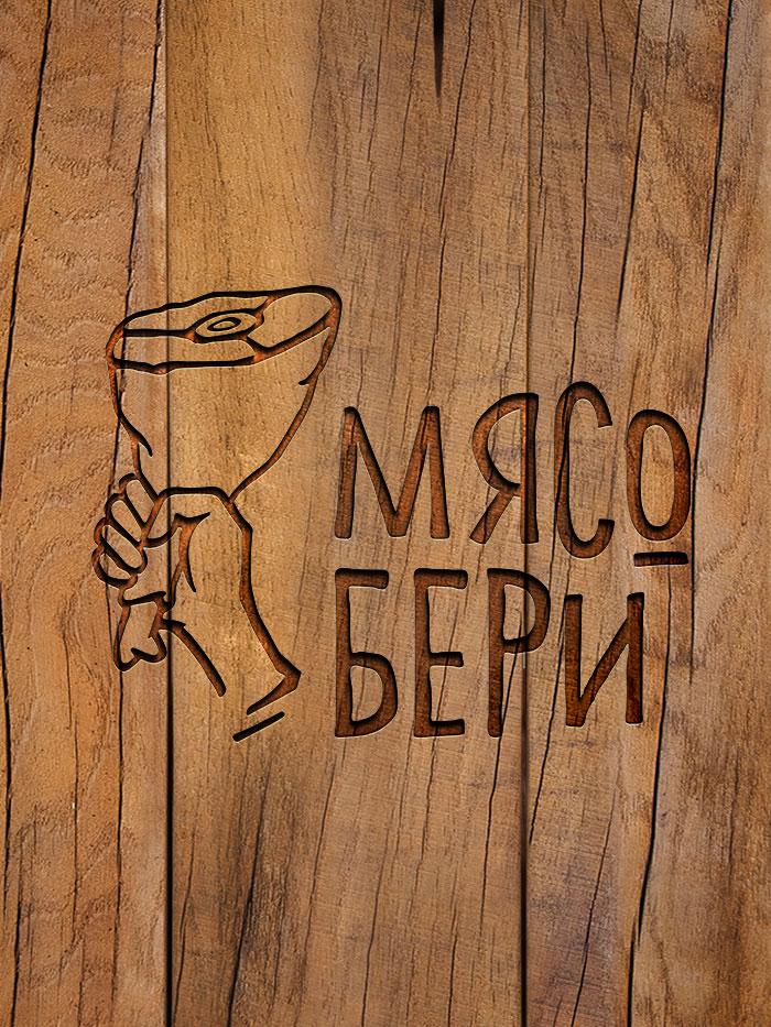 Пример логотипа - сеть магазинов «Мясо Berry»