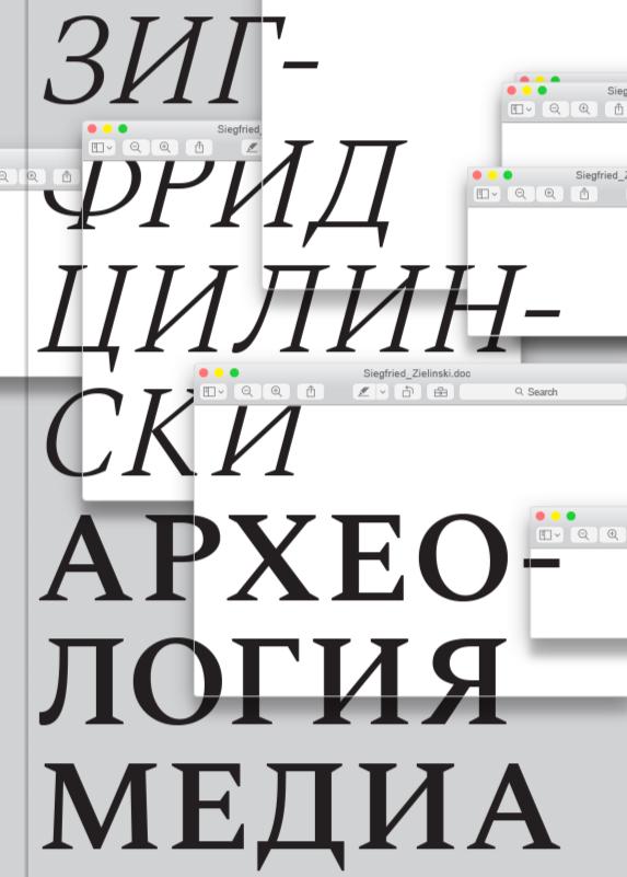 Археология медиа Зигфрид Цилински
