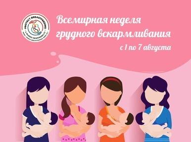 сВсемирная неделя грудного вскармливания с 1 по 7 августа