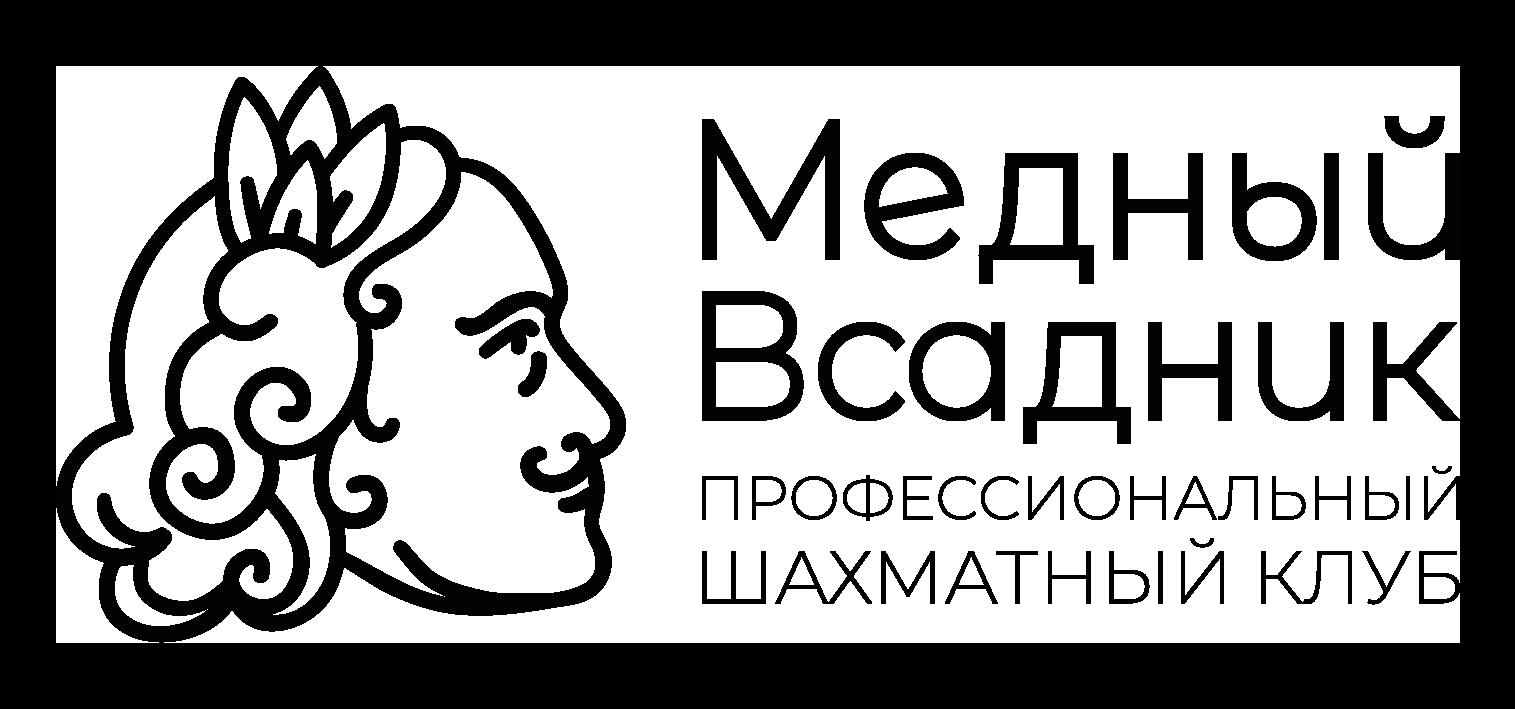 Профессиональный шахматный клуб «Медный всадник