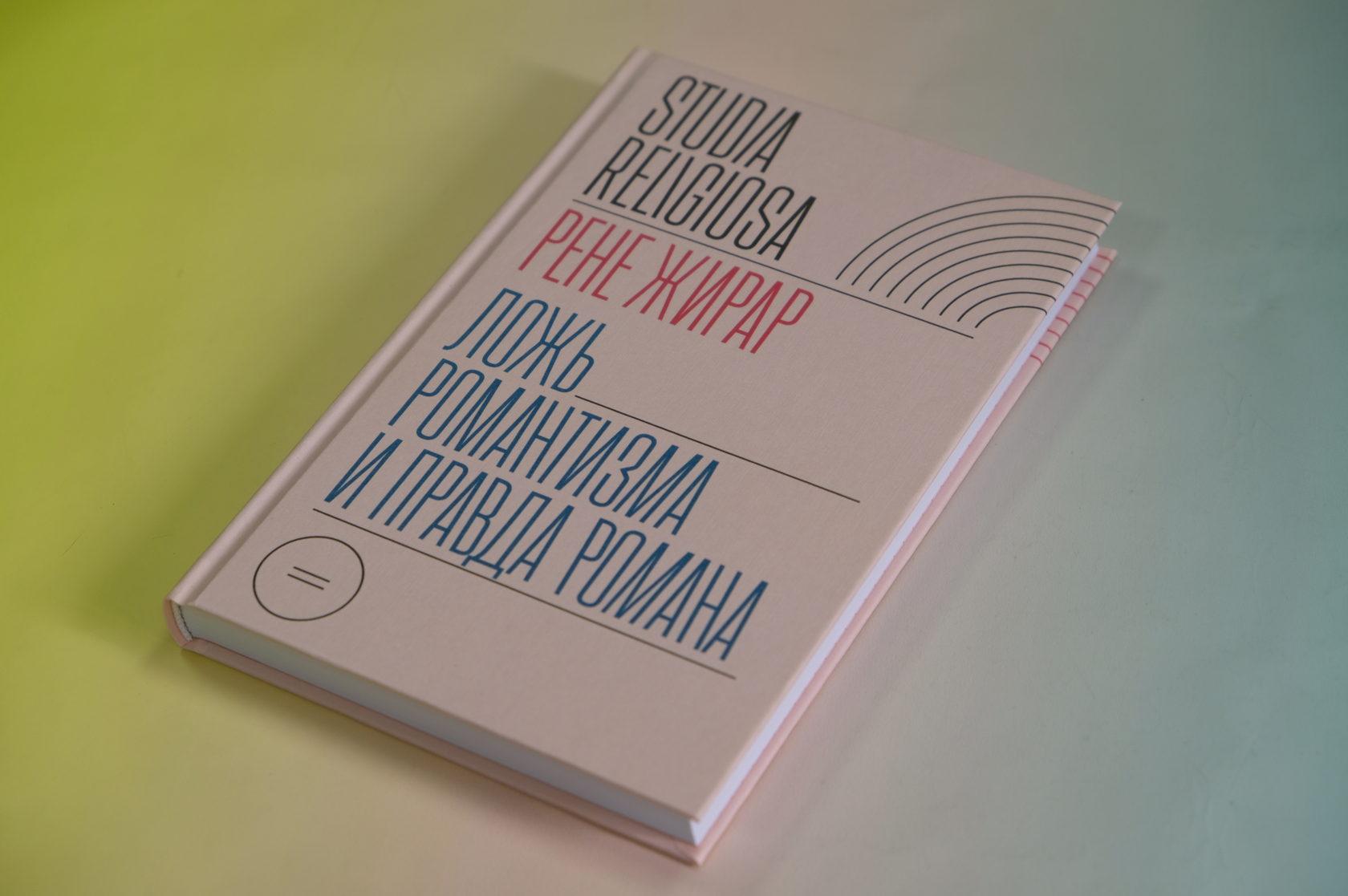 Купить книгу Рене Жирар «Ложь романтизма и правда романа»  978-5-4448-1103-0