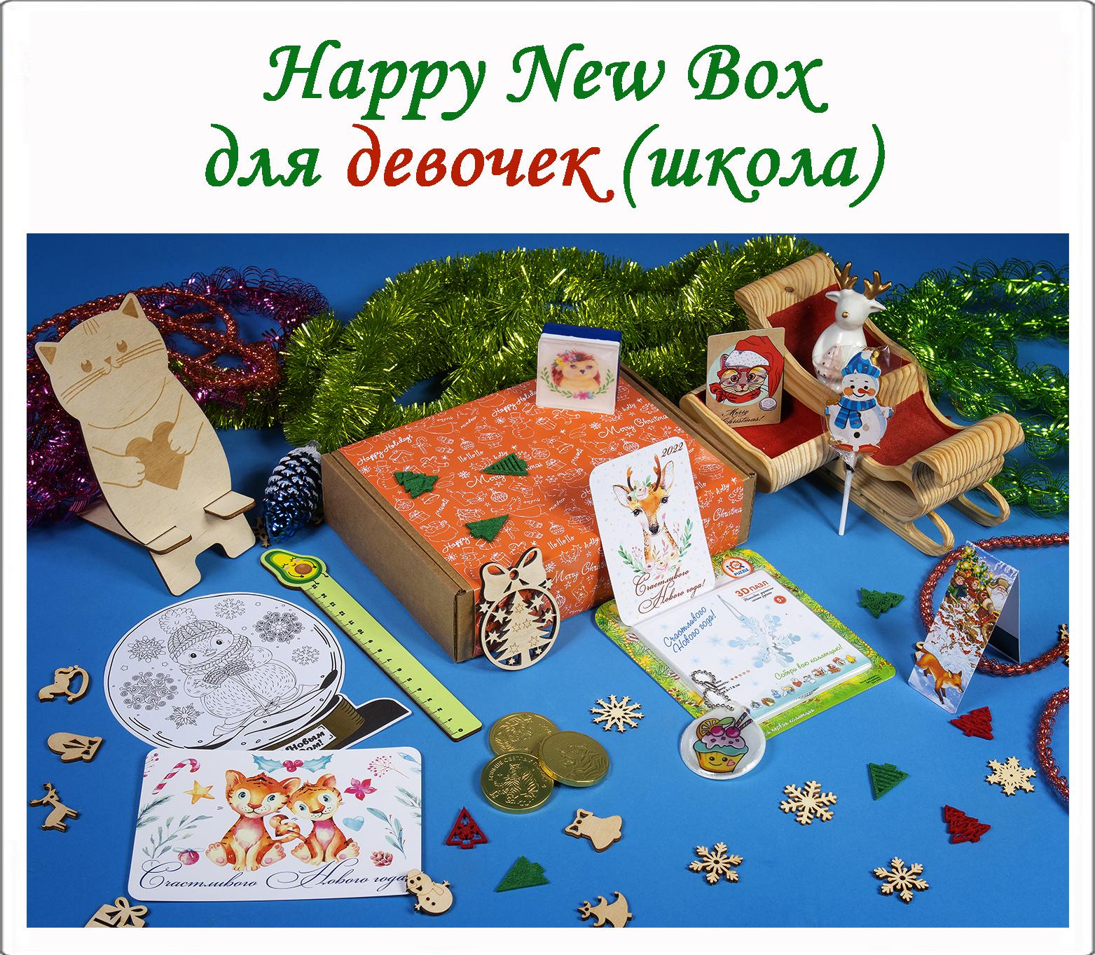 Набор Happy New Box № 3 Девочкам (школа)
