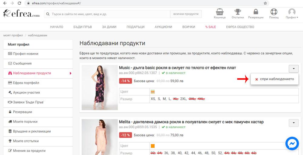 Как да спрем наблюдението на избраните дамски дрехи в онлайн магазин Ефреа.
