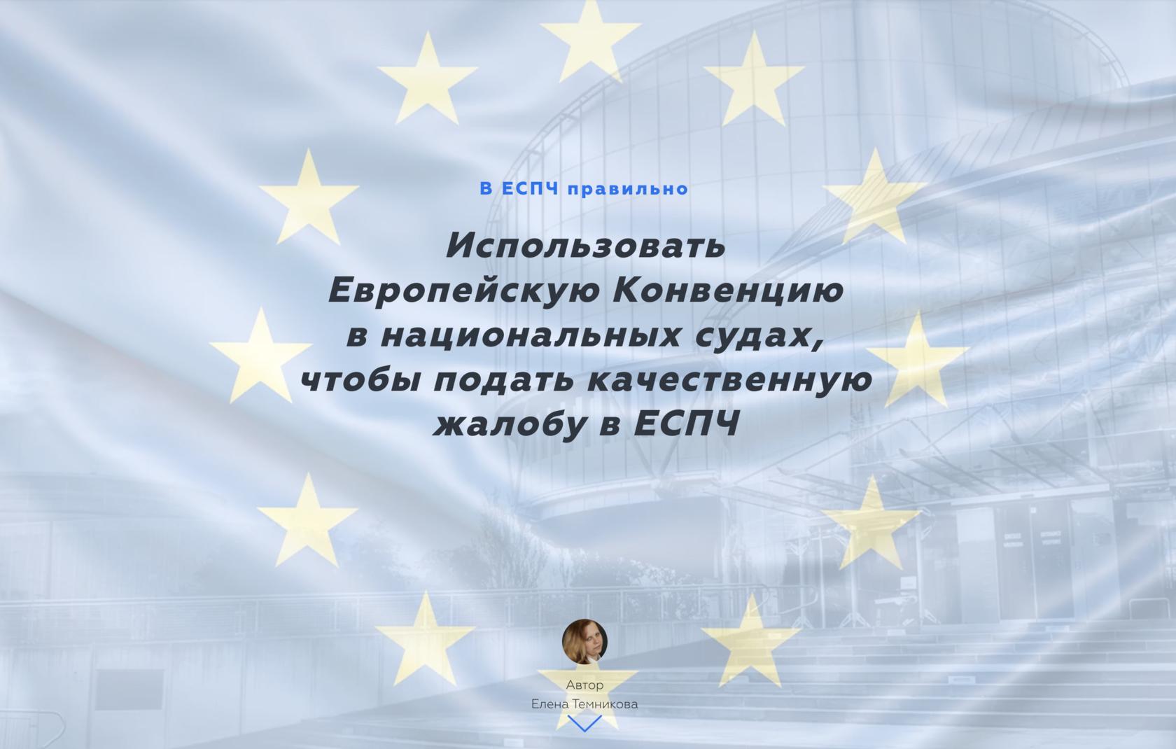 Применять Европейскую Конвенцию