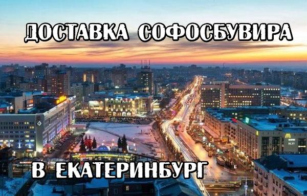 Лечение гепатита С  в Екатеринбурге