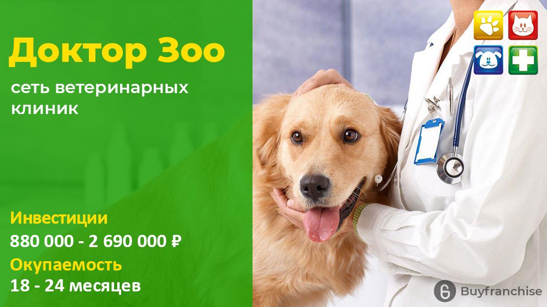 Франшиза ветеринарной клиники Доктор Зоо   Купить франшизу. ру